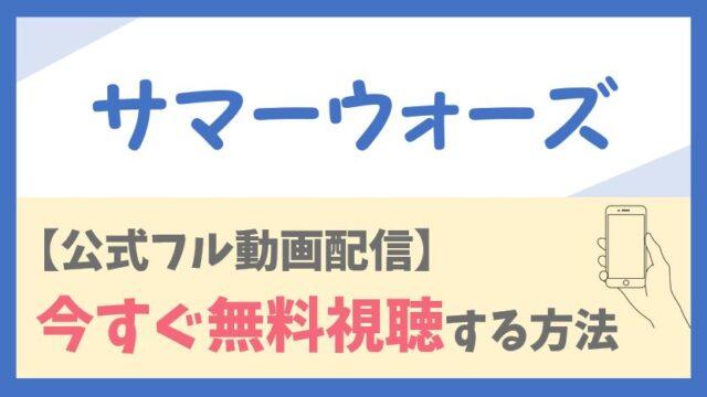 【完全無料動画】サマーウォーズ(映画)のフル配信を無料視聴する方法!今すぐ安全に見れる!
