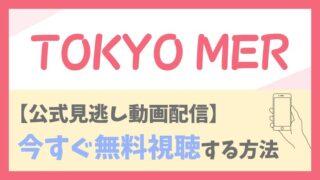TOKYO MER公式無料見逃し動画を1話から最終回まで全話フル視聴する方法!ドラマ再放送・最新配信状況や鈴木亮平キャスト情報も!