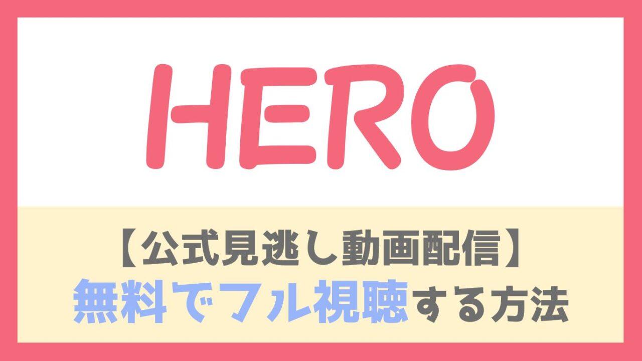 ドラマHEROの見逃し動画を全話を無料視聴する方法と再放送情報まとめ!木村拓哉・松たか子主演の名作テレビドラマ!
