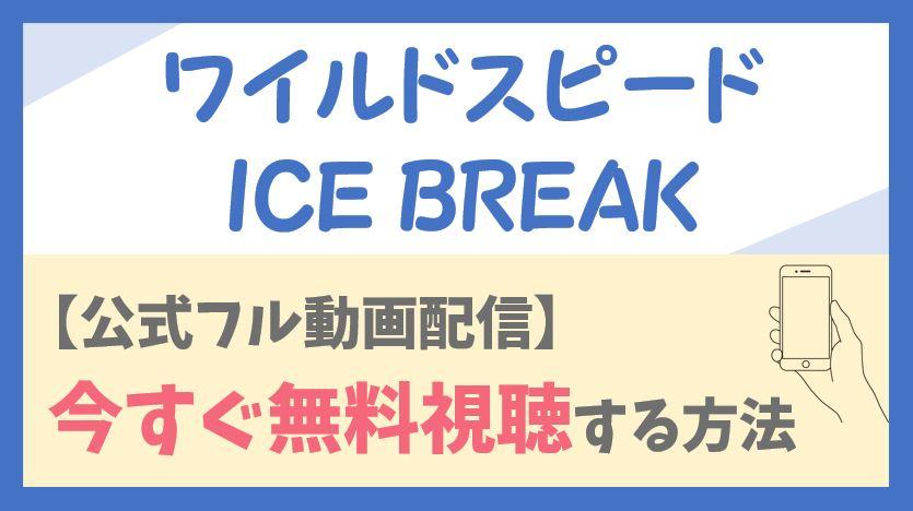【完全無料動画】ワイルドスピード ICE BREAKを今すぐフル視聴する方法!キャストや他のシリーズ作品もイッキ見できる!