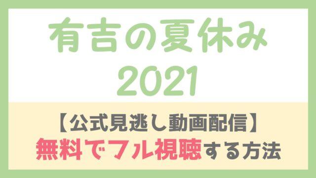 有吉の夏休み2021の公式見逃し動画配信を無料視聴する方法を紹介!再放送情報も!